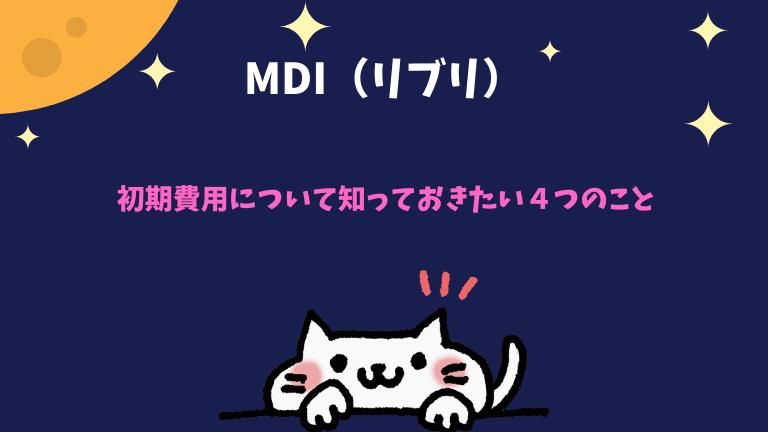 MDI(リブリ)の初期費用